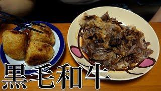 【深夜飯】真夏の夜の焼肉【黒毛和牛】【飯テロ】