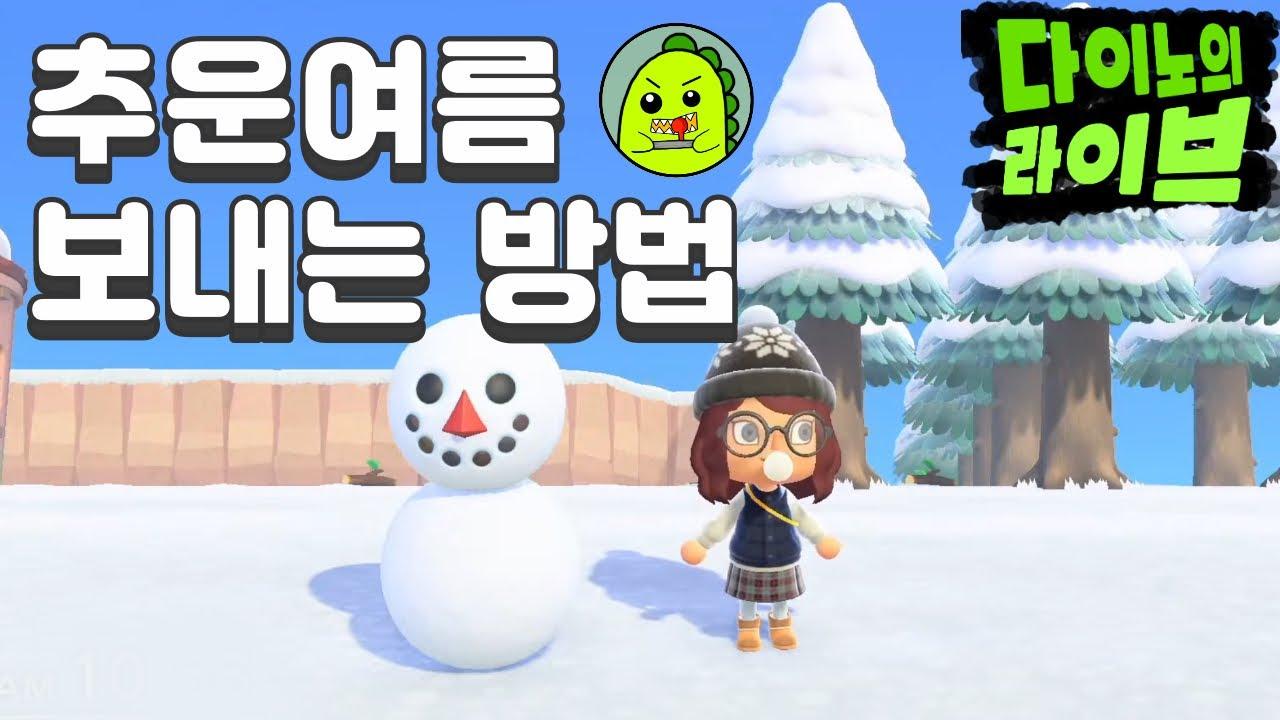 [모동숲 생방송20]너무 더워서 겨울을 가져왔다. 눈사람 만들자~!