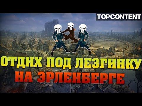 ЛЕЗГИНКА НА ЭРЛЕНБЕРГЕ, ТУПО ОТДИХ В ЦЕНТРЕ КАРТЫ