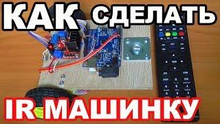 Как сделать Arduino машинку на ИК управлении / How to make a car on Arduino IR control
