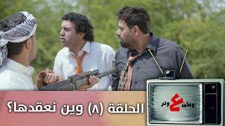 وطن ع وتر 2019 - وين نعقدها ؟ - الحلقة الثامنة 8