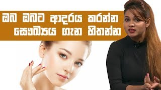 ඔබ ඔබට ආදරය කරන්න සෞඛ්යය ගැන හිතන්න | Piyum Vila | 27-05-2019 | Siyatha TV Thumbnail