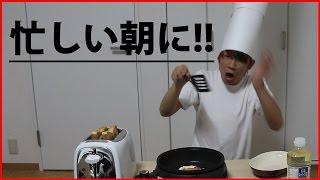 【必見】忙しい朝に最適な料理!