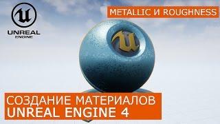 Создание материалов в Unreal Engine 4 | 2. Основы Metallic и Roughness | Архитектурная визуализация