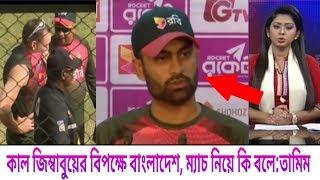 Channel 24 Sports News/Bangladesh Cricket News...Sports News.Today