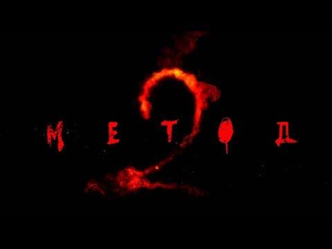 Метод-2 тизер