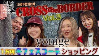 CROSS the BORDER powered by Red Bull Music(GUEST:yonige × 横田真悠)