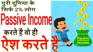 How to create passive income | what is Active income and passive income