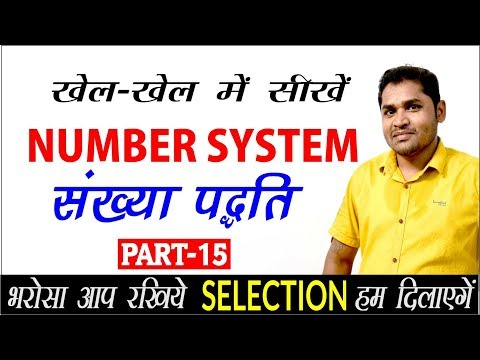 NUMBER SYSTEM (संख्या पध्दति) //PART- 15// By- AK Sah Sir // Important Topic For UP TET , UP Police