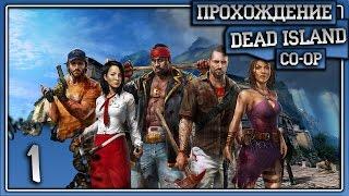 Прохождение Dead Island Co-op #1[Первая встреча с зомби]