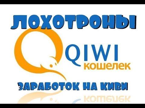 ключ активации для qiwi hack final