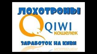 Лохотрон QIWI HACK 2018