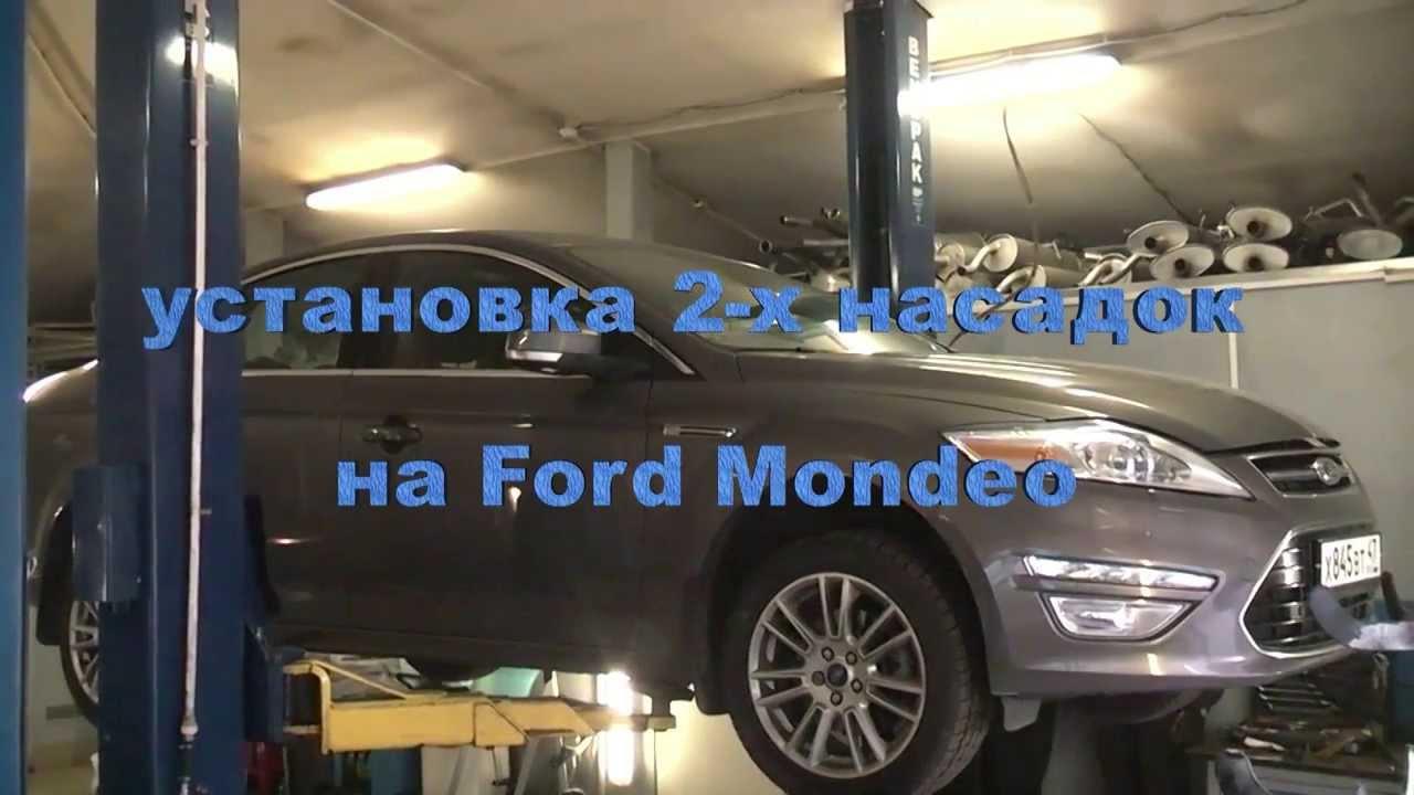 Установка насадок на Ford Mondeo . Установка насадок в СПБ .