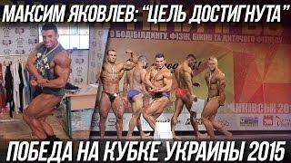 Максим Яковлев - победа на Кубке Украины по бодибилдингу 2015 в Ивано-Франковске.