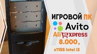 Игровой ПК с Авито - Aliexpress 8000р