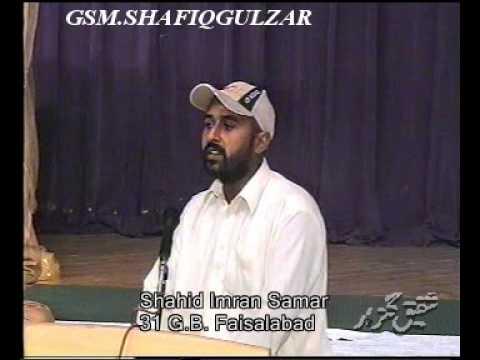 SHAHID IMRAN SAMAR NAZM SASSI