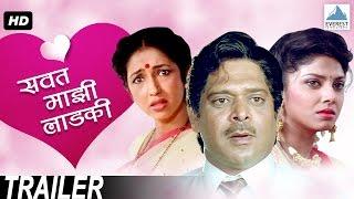 Sawat Mazi Laadki - Superhit Marathi Movie Trailer | Varsha Usgaonkar, Prashant Damle, Mohan Joshi