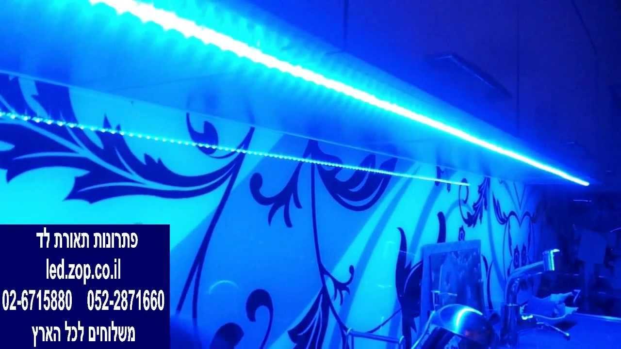 מגניב ביותר תאורת לד למטבח מחליפה צבעים - YouTube MJ-37