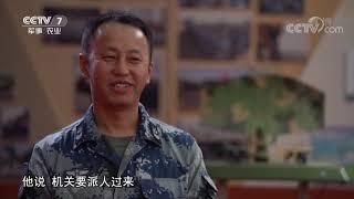 《军旅人生》 20190627 关振赢:山高兵为峰  CCTV军事