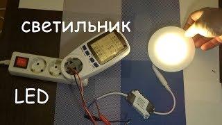 Потолочный встраиваемый led светодиодный светильник с алиекспресс, обзор, распаковка