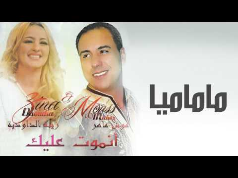 Mouss Maher ft Zina Daoudia - Mamamiya  (Official Audio) | (موس ماهر-  ماماميا (النسخة الأصلية