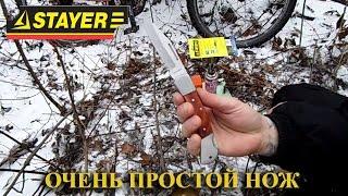 Очень простой нож Stayer(Купил в коллекцию - один из самых простых ножей. ------------------------------------------ Приглашаю в группу в контакте:..., 2014-12-08T05:19:21.000Z)