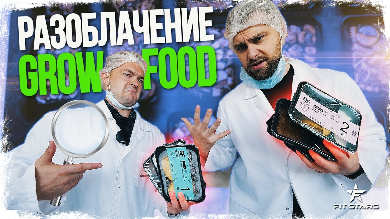 Разоблачение Growfood !