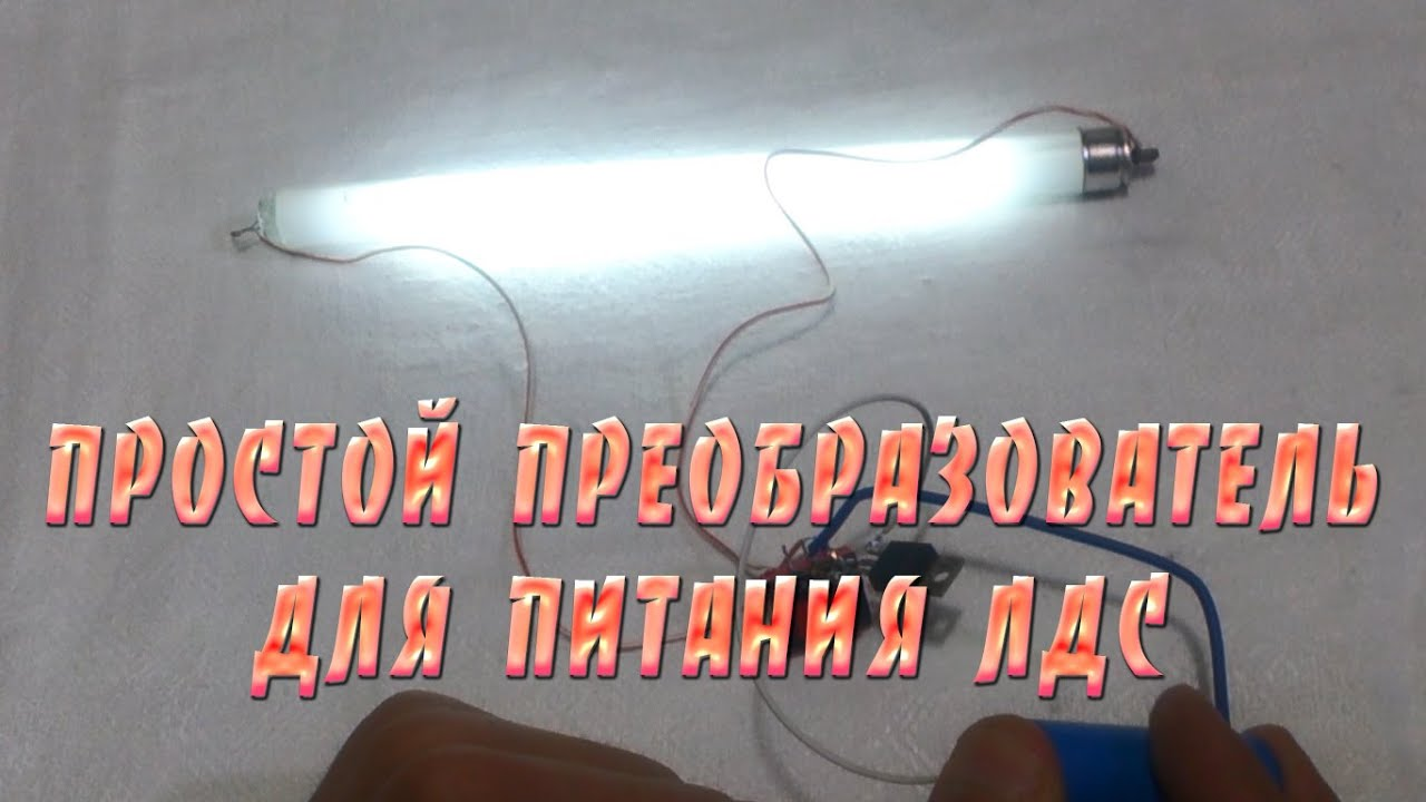 Замена лампы дневного света и стартера(дросселя) - YouTube