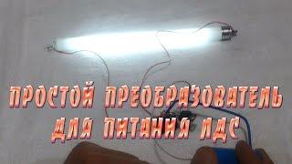 видео Устройство и схема энергосберегающей лампы, все подробно