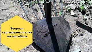 самодельная картофелекопалка на мотоблок(веерная копалка., 2016-08-10T12:46:03.000Z)