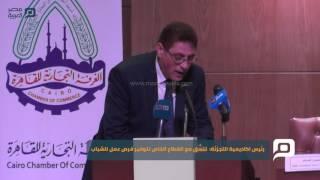 مصر العربية    رئيس اكاديمية التجزئة:  ننسق مع القطاع الخاص لتوفير فرص عمل للشباب