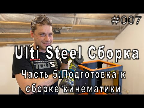 Сборка 3Д принтера Ulti Steel. Часть 5. Подготовка к сборке кинематики