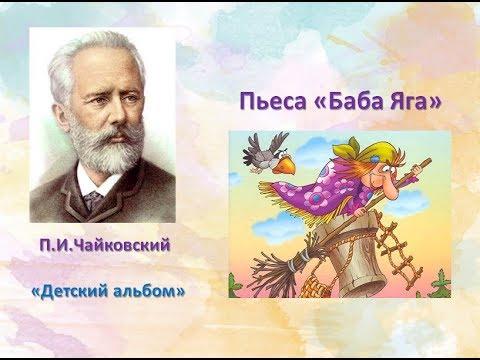 П.И.Чайковский \