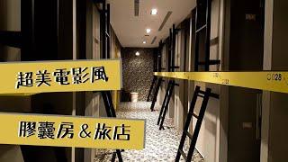 台中電影風膠囊旅館!超美的!#伴畔旅店《打開旅店系列》