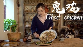 Eat a Yunnan Jingpo dish -Ghost Chicken