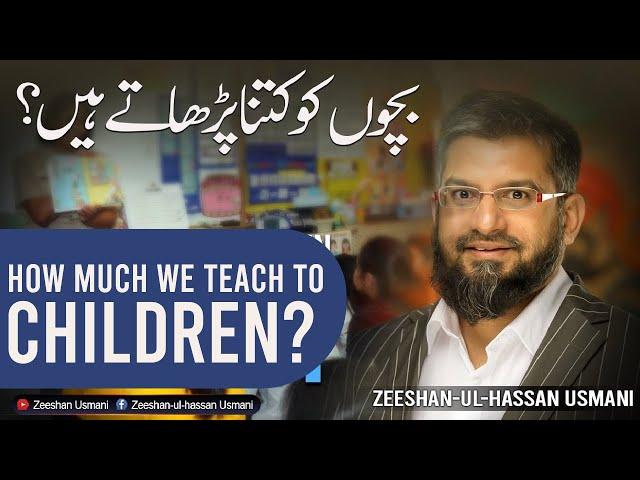 بچوں کو کتنا پڑھاتے ہیں؟