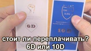 6D или 10D купить стекло на телефон, на примере iphone 7🇻🇨😎