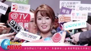 新聞及圖片連結http://www.wownews.tw/article.php?sn=34537 日本AV女優波多野結衣21日在台為手機遊戲出席代言活動,以一身中國風女戰神服裝,胸前開深V領.