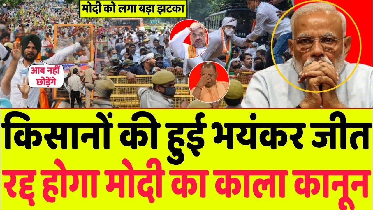 किसानों की हुई बंपर जीत |Modi News| Amit Shah| Rahul Gandhi|Viral News Breaking News Farmers Bill