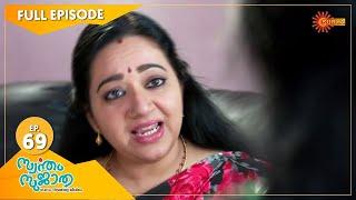 Swantham Sujatha - Ep 69 | 22 Feb 2021 | Surya TV | Malayalam Serial Thumb