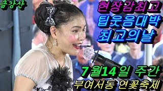 💗버드리💗 7월14일 주간 2018 부여 서동 연꽃축제 초청공연