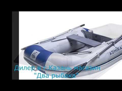 Лодки Адмирал (Санкт-Петербург)