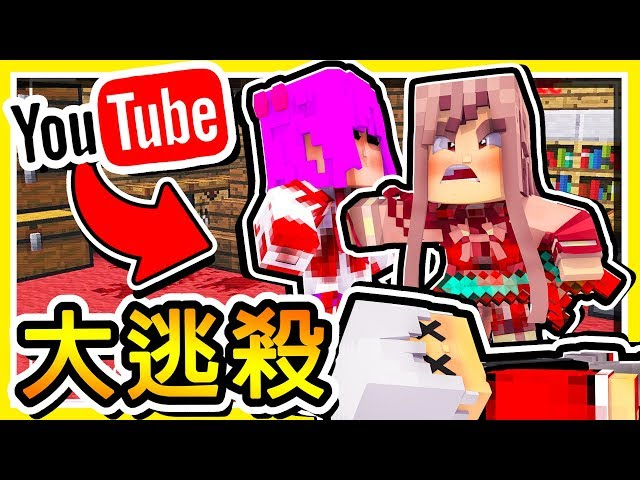 Minecraft【亡命奔逃】虐殺Youtuber們😂 !! 逃跑吧【愚蠢の人類】!! 阿神殺人魔回來了 !! 全字幕
