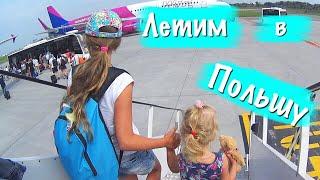 ПРОЩАЙ ДОМ / ЛЕТИМ В ПОЛЬШУ / На самолете / Life in Poland /  видео для детей / VLOG