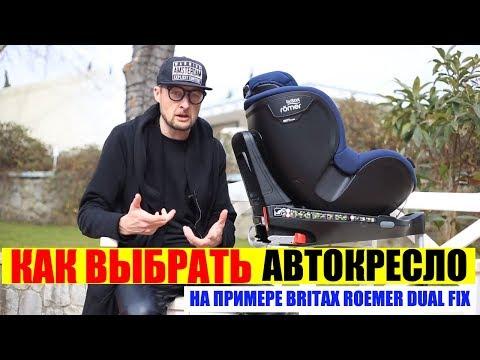 Детское автокресло Britax Roemer | Автомобильное кресло для ребёнка Как выбрать детское автокресло