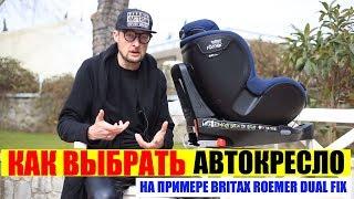 видео Купить Britax Römer Dualfix i-Size - цены на автокресло, отзывы, обзор и краш-тесты Britax Römer Dualfix i-Size
