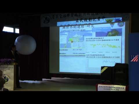 2013.11.12 GLOBE計畫正式啟動記者會-part6:計畫簡介(GLOBE計畫主持人 林沛練教授)
