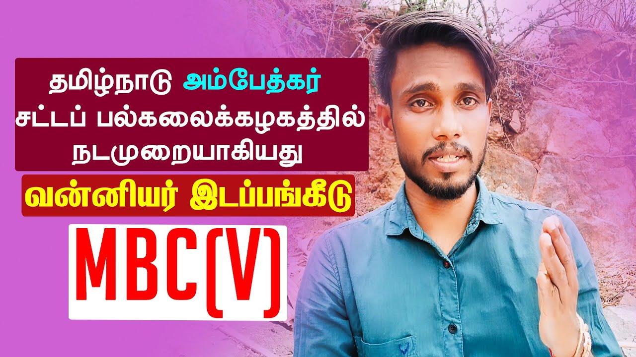 வன்னியர் 10.5% MBC(V) என்று நடைமுறையாகியது || Vanniyar MBC(V) Applied in Tamilnadu Law University
