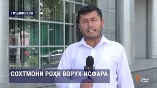 Ахбори Озодӣ аз 19-уми июни соли 2019