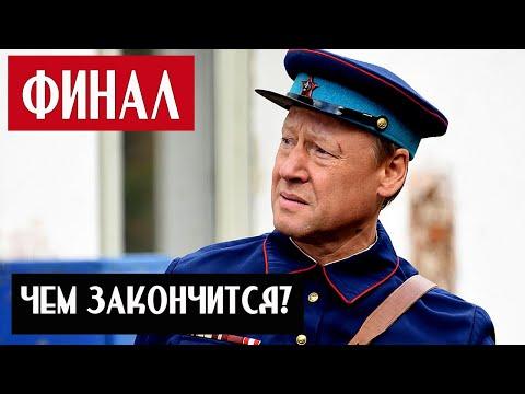 ЧЕМ ЗАКОНЧИТСЯ СЕРИАЛ ЗЕЛЁНЫЙ ФУРГОН. СОВСЕМ ДРУГАЯ ИСТОРИЯ (2020)